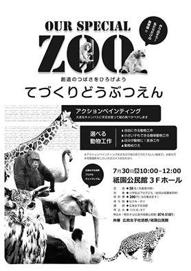 手作り動物園