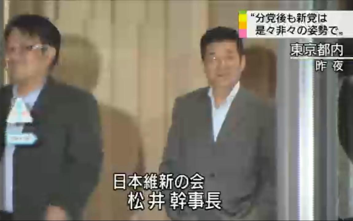 松井幹事長-1