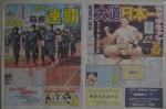 20141219箱根号1