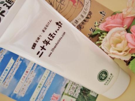 くすみ取り№1白い肌になるモチモチ泡洗顔石鹸「二十年ほいっぷ」!