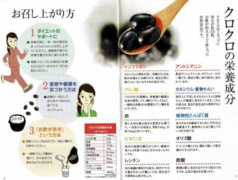 食習慣乱れ改善に!美容・健康状態を自然食品でサポート 黒酢、黒大豆「フジッコ クロクロ」!