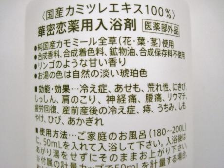 300万本突破!アトピー、乾燥によるかゆみ、安眠、癒しの薬用無添加入浴剤「華密恋(かみつれん)」!