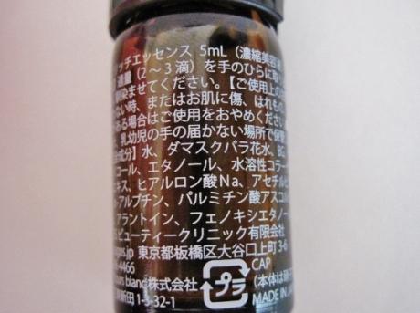 40代からのシミに!プラセンタ、コラーゲン原液、APPS配合、高濃度美容液【AGOSリッチエッセンス】