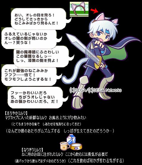 画像引用:スマホ版『ぷよぷよ!!クエスト』ねこみみシェゾ (C)セガ/(C)セガネットワークス