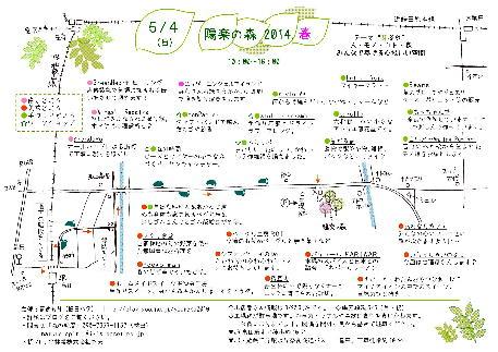 陽楽2014春_ちらし15