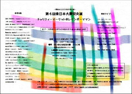 2014_ちらし65