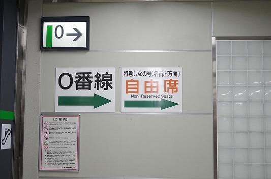松本駅 1
