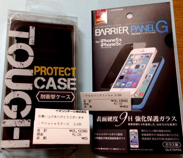 20140819iphone1.jpg