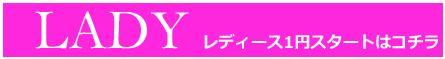 1円レディース