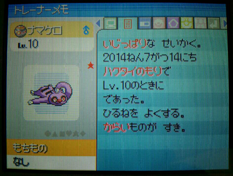 ★ナマケロ06