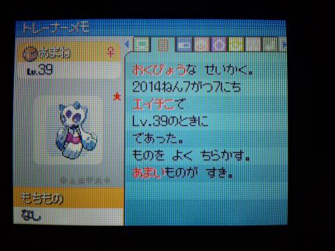 ★ユキメノコ02