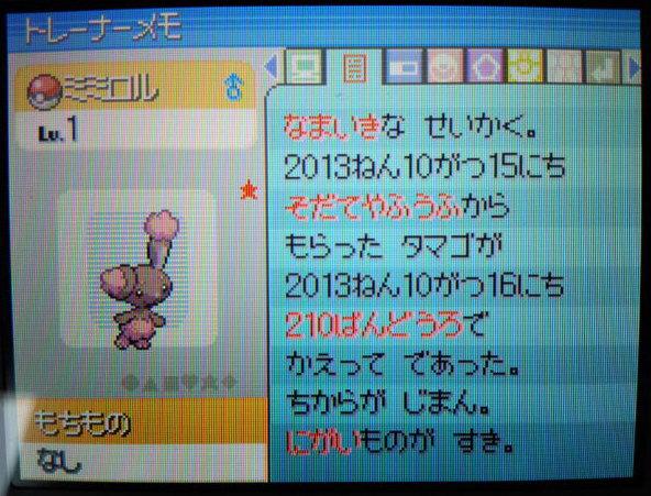 ★ミミロル2