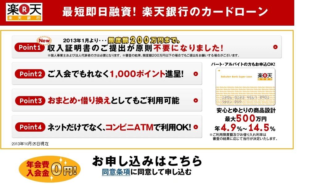 rakutenro-n.jpg
