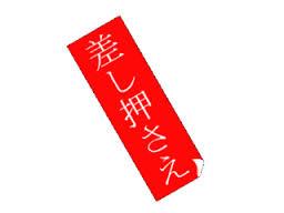 sashiosae.jpeg