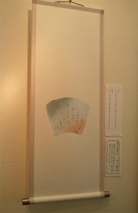 kokinwakashu_nakagawa.jpg