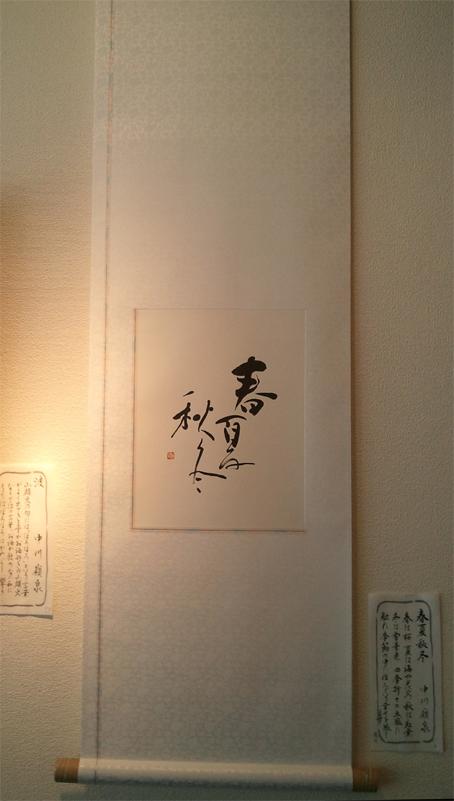 syunkashutou_nakagawa.jpg