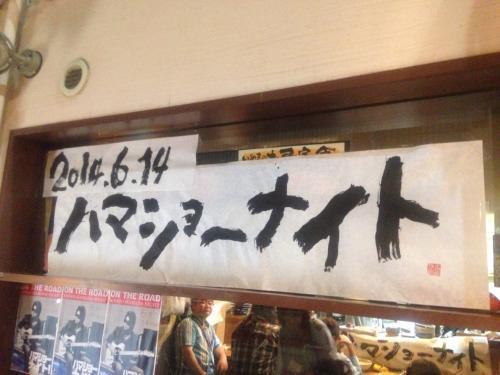 縺ッ縺セ・誉convert_20140617222553