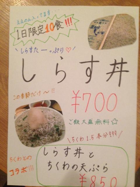 sirasu0505.jpg
