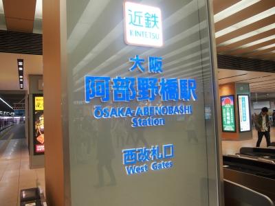 近鉄阿部野橋駅
