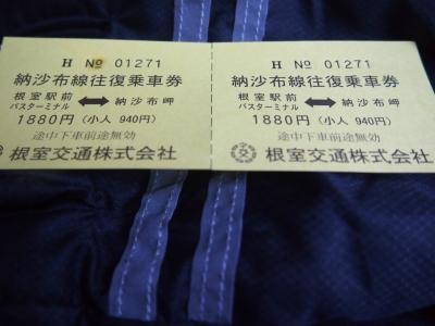 納沙布岬きっぷ