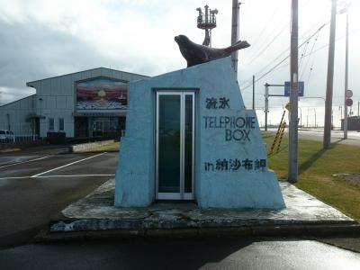 最東端の電話BOX
