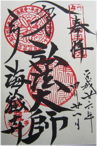 0421s-kaizouji.jpg