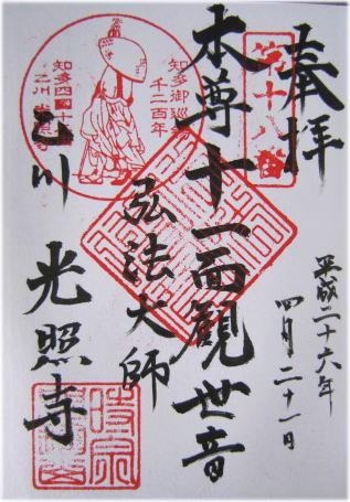 0421s-koushouji.jpg