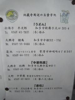 0616-70-jizouji7.jpg