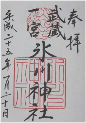 s0120-hikawa-j.jpg