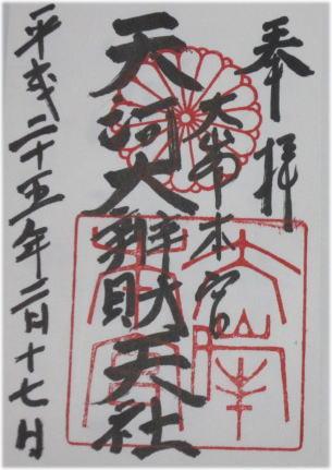s0217-tenkawa-benzaiten.jpg