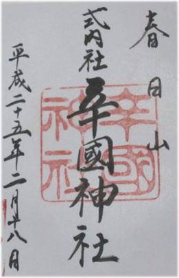 s0218-karakuni-j.jpg