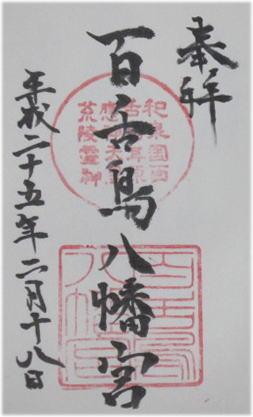 s0218-mozu-hachiman.jpg
