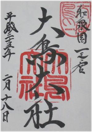 s0218-ootori-taisha.jpg