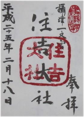 s0218-sumiyoshi-taisha.jpg