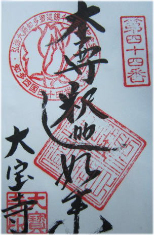 s0223-44daihouji.jpg
