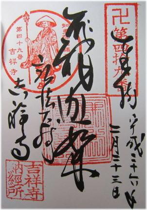 s0223-49kichijouji.jpg