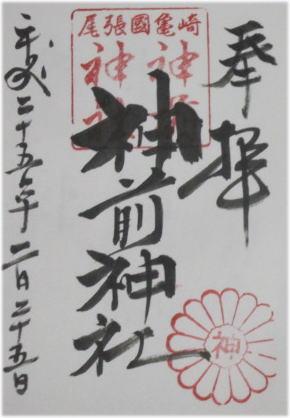 s0225-kamisaki-j.jpg