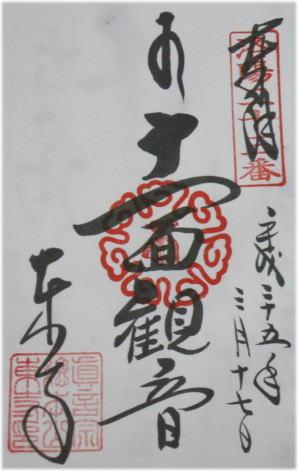 s0317-touji1.jpg