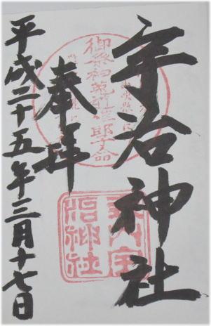 s0317-uji-j.jpg