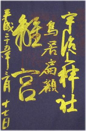 s0317-ujigami-j.jpg