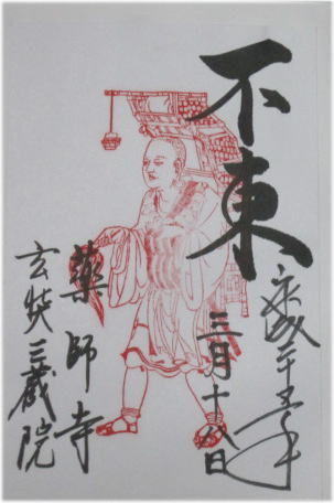 s0318-yakusiji1.jpg