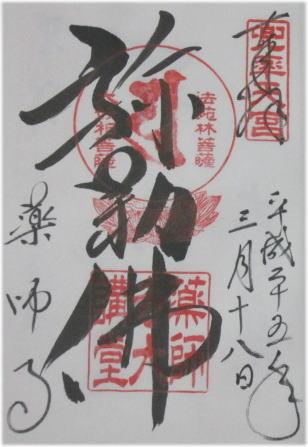 s0318-yakusiji3.jpg