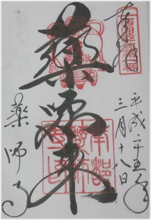 s0318-yakusiji4.jpg
