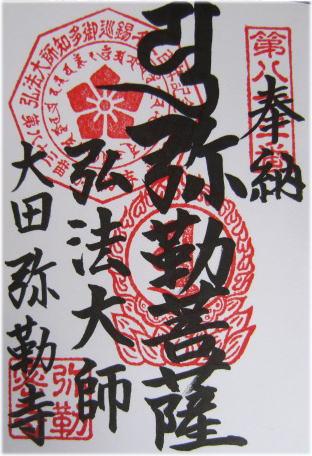 s0407-83mirokuji.jpg