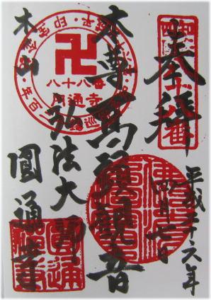 s0407-88entsuji.jpg