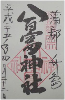 s0422-yaotomi-j.jpg