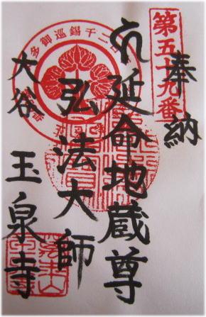 s0519-59-gyokusenji.jpg