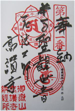 s0519-61-kousanji.jpg