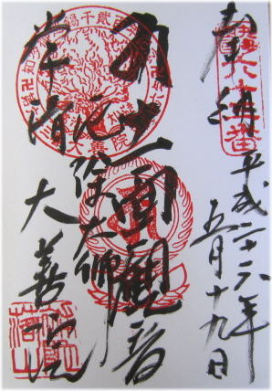 s0519-63-daizenin.jpg