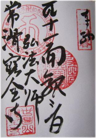s0519-64-houzenji.jpg